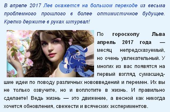 Гороскоп   2018 г женщи  лев