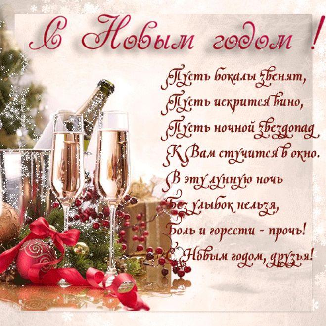 Поздравление в яндексе с новым годом