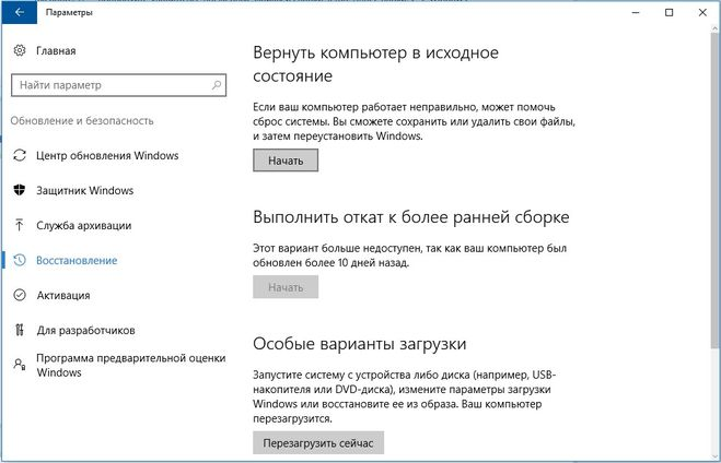 Меню сброса Windows 10