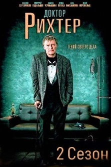 Доктор Рихтер 2 сезон
