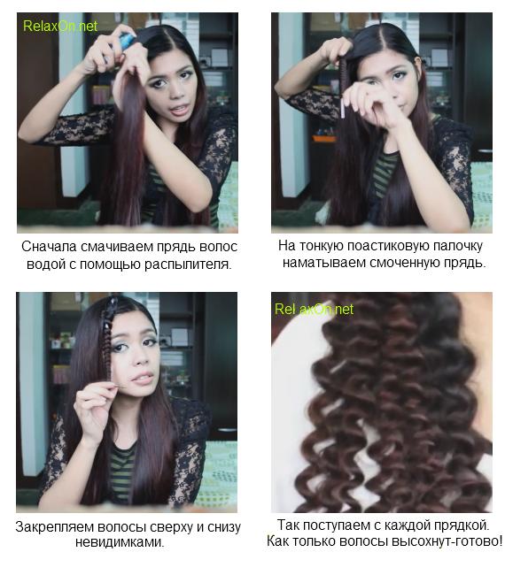 Как сделать локоны на длинные волосы пошагово