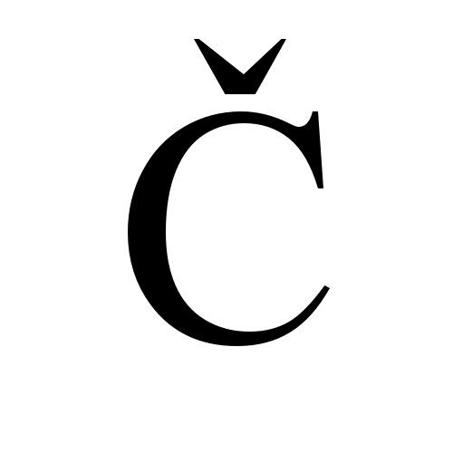 Английская буква х как пишется