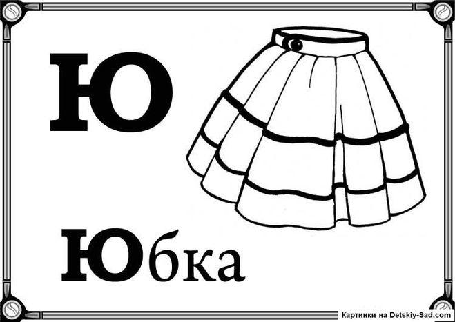 Слово юбка ударение
