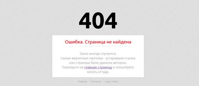 страница на сайте выдает ошибку как исправить 404