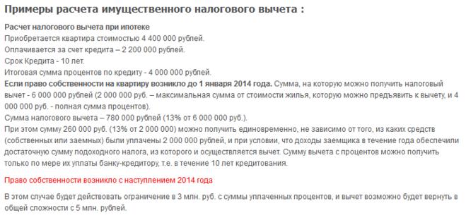 документы от банка для налоговый вычет при ипотеке Эристон