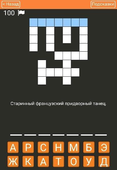 Скачать Игру Кроссворды На Андроид - фото 9