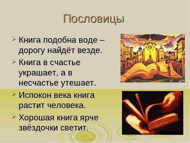 Пословицы о электроэнергии 142