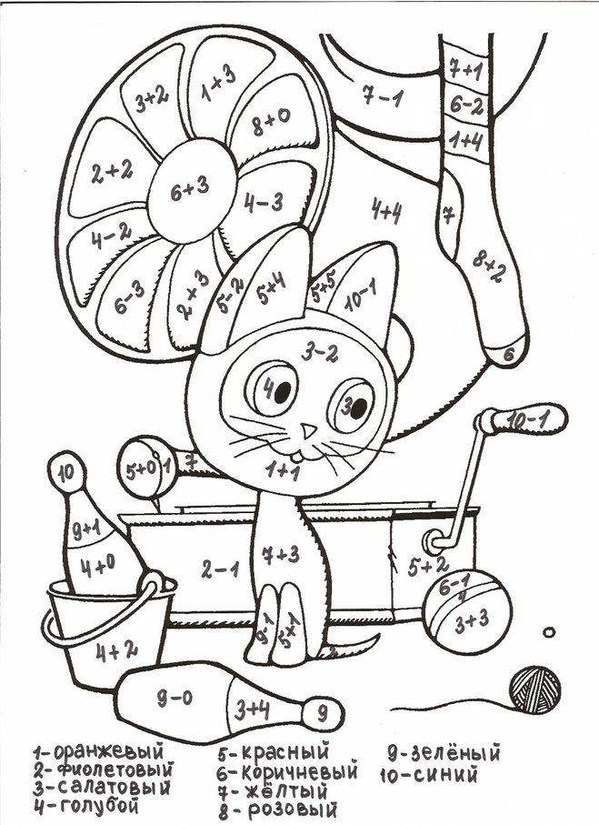 Математическая раскраска в пределах 10