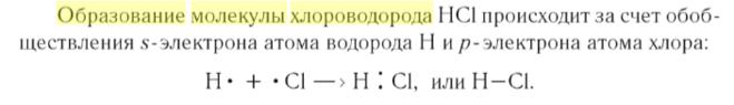 Хлороводорода схема образования