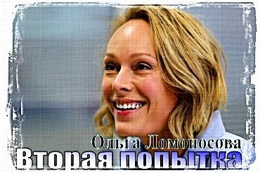 """""""Вторая попытка"""", Ольга Ломоновсова"""