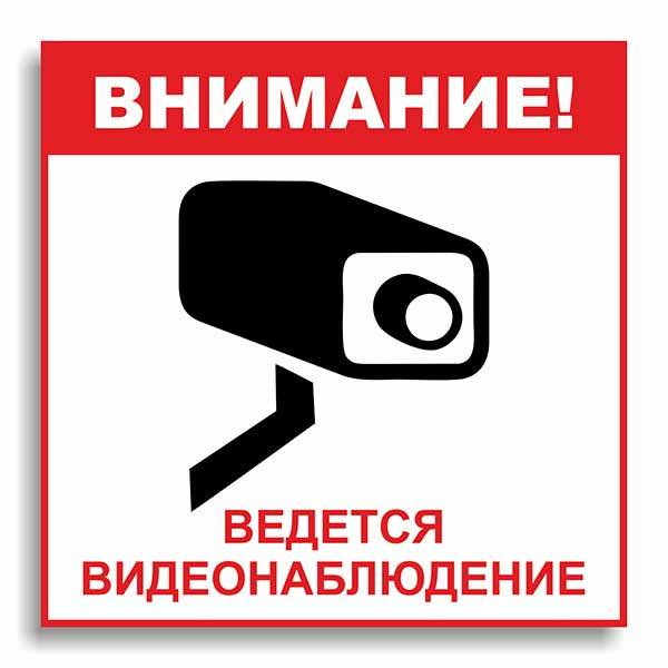 табличка ведется видеонаблюдение