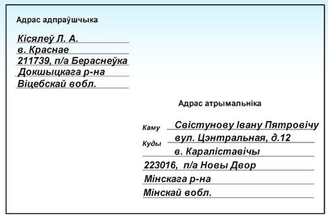 образец заполнения конверта рб - фото 2