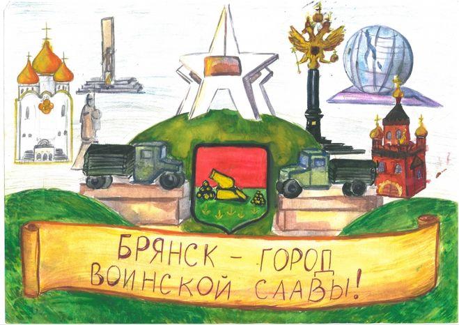 Рисунки детей к дню города брянска