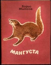Борис Житков мангуста главная мысль рассказа