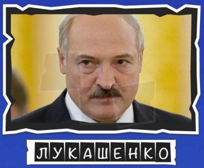 """игра:слова от Mr.Pin """"Вспомнилось"""" - 13-й эпизод президенты и власть - на фото Лукашенко"""
