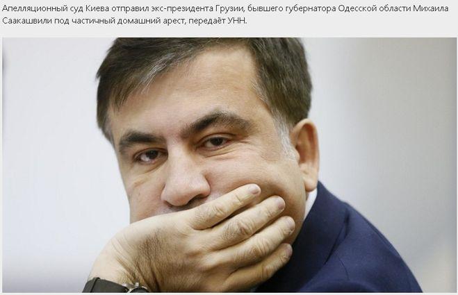 """""""частичный домашний арест"""" в России"""