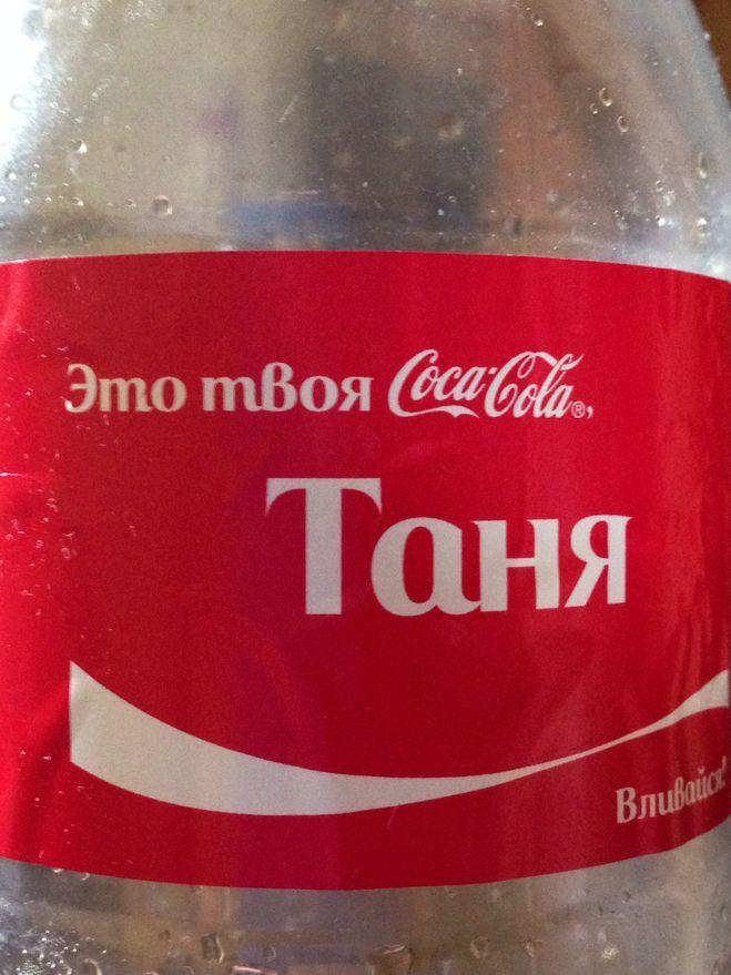 Как сделать кока-кола с именем