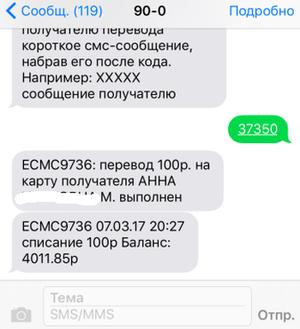 Как перевод сделать с карты на карту через смс