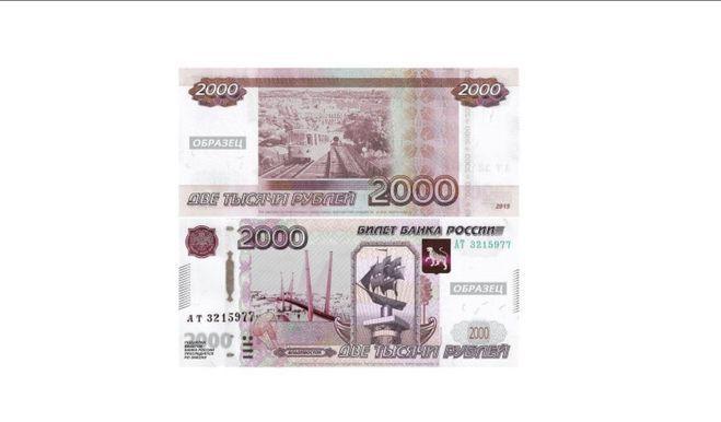 Купюра 2 тысячи рублей выйдет в России в 2017 году, как выглядит (фото)?