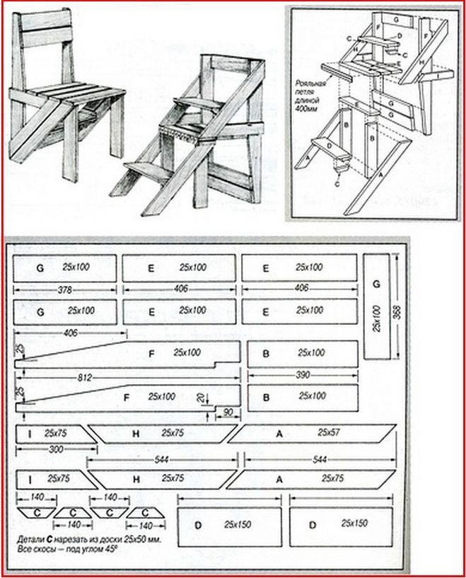 Табурет лестница своими руками чертежи 89