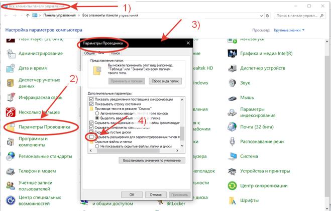 Как сделать так чтоб файлы не были скрытым 179