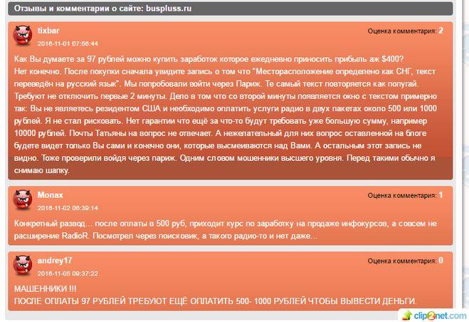 Какие отзывы о заработке на сайте радио Америка buspluss.ru?