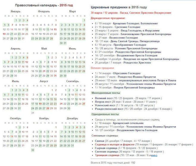 Календарь онлайн на 2015г