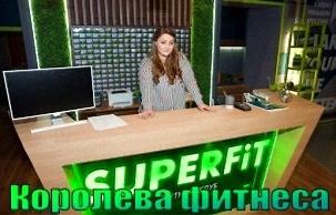 Королева фитнеса, Софья Зайка
