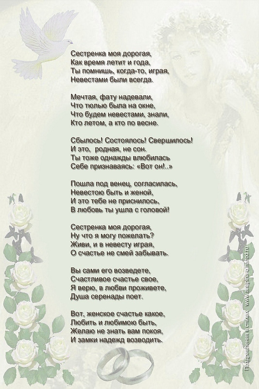 Татарские поздравления на свадьбу к сестре
