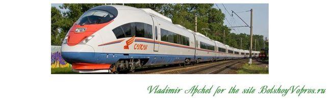 билеты на Сапсан купить, цены, расписание поезда Сапсан