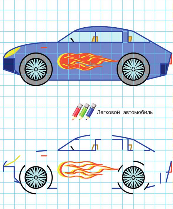Как нарисовать машину на листе с клетками