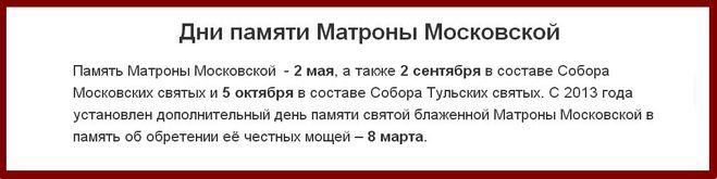 матрона московская дни памяти