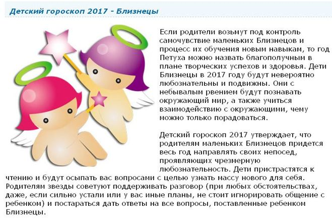 гороскоп на сегодня знак близнецы магазинов России