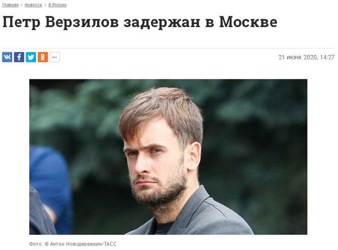 Петр Верзилов задержан в Москве