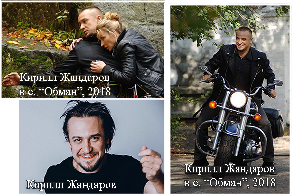 """Кирилл Жандаров в с. """"Обман"""", 2018"""