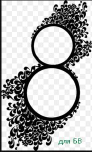 красивая цифра 8 шаблоны