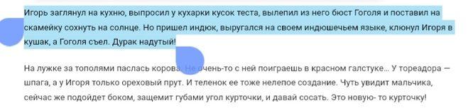 """Фрагмент """"Игорь Робинзон"""" рассказ"""