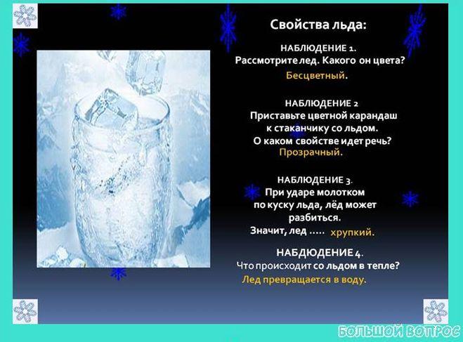 доклад откуда берутся снег и лед