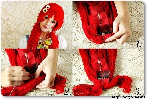 Как сделать парик своими руками из ниток для себя