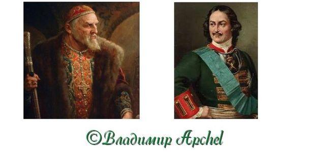 русские цари, Пётр 1, Иван Грозный