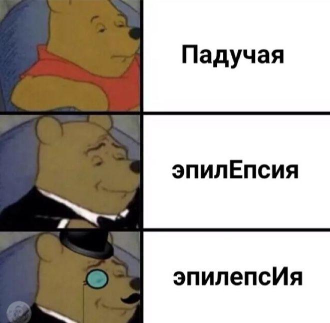 мем эпилепсия