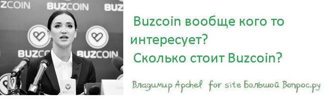 Buzcoin вообще кого то интересует?  Сколько стоит Buzcoin?