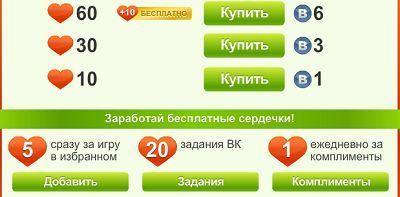 Как накрутить сердечки в игре целуй и знакомиться вконтакте