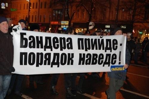 """бандеровцы из партии """"Свобода"""""""