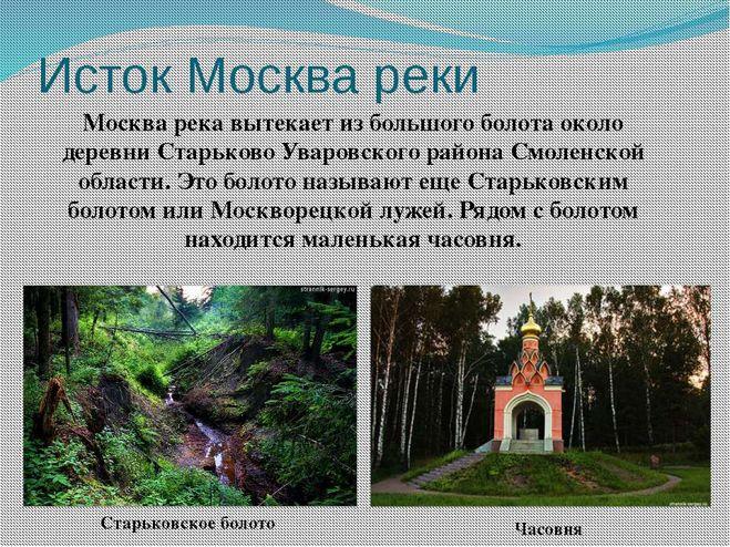 исток реки москвы фото