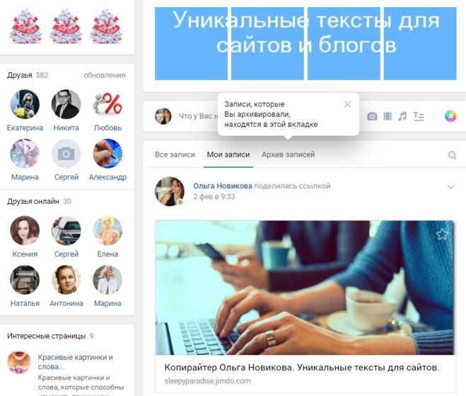 Архив-ВКонтакт&shy;<wbr/>е