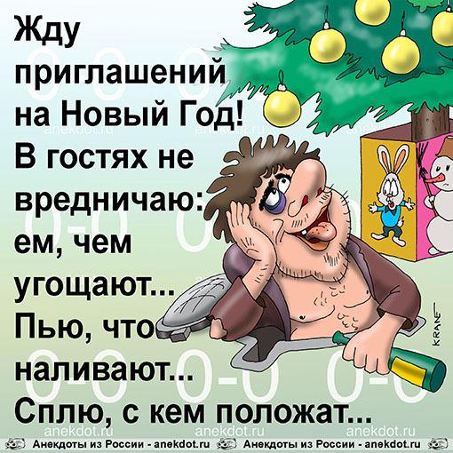 Анекдот Про Новогодние
