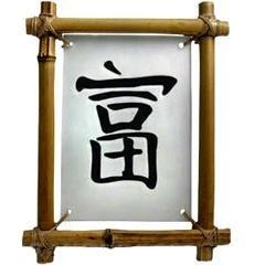 позитивные иероглифы, иероглифы с хорошей энергетикой
