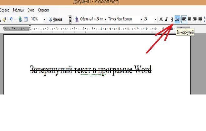 Как сделать зачёркнутый текст в word 913
