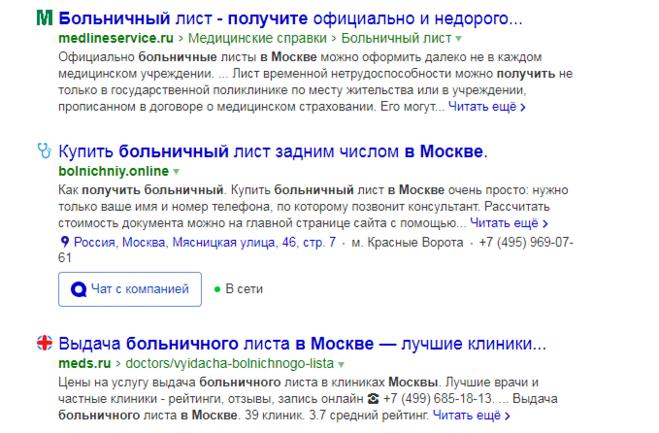 Где купить больничный лист в Москве Савёловский цена отзывы